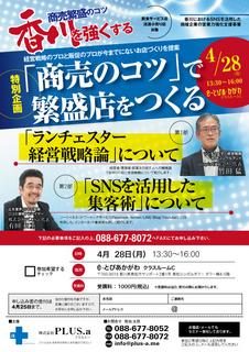 A4_0402kagawa.jpg